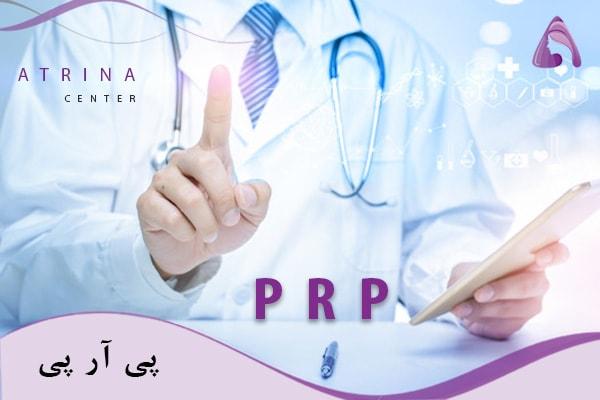 پی آر پی